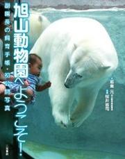 旭山動物園へようこそ!(1)〈ほっきょくぐま館〉