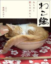 ねこ鍋 みちのく猫ものがたり2 ねこ鍋できたど!
