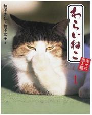 わらいねこ1 幸せの招き猫【分冊版】