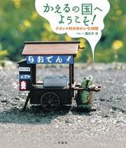 かえるの国へようこそ!【春】【分冊版】