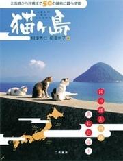 猫ヶ島〈1〉