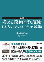 入門 考える技術・書く技術 日本人のロジカルシンキング実践法