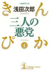 三人の悪党~きんぴか(1)~