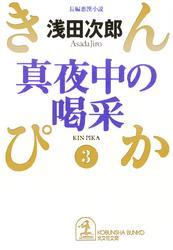 真夜中の喝采~きんぴか(3)~