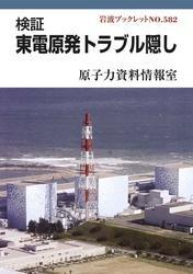 検証 東電原発トラブル隠し