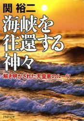 海峡を往還する神々 解き明かされた天皇家のルーツ