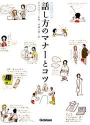 話し方のマナーとコツ 暮らしの絵本