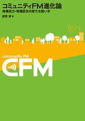 コミュニティFM進化論 地域活力・地域防災の新たな担い手