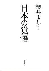 日本の覚悟