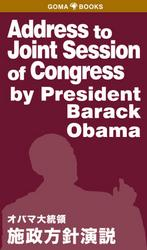 Address to Joint Session of Congress by President Barack Obama オバマ大統領 施政方針演説