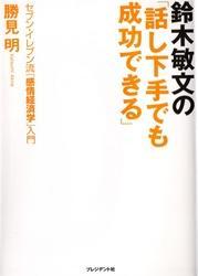 鈴木敏文の「話し下手でも成功できる」 セブン-イレブン流「感情経済学」入門