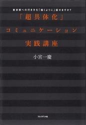 「超具体化」コミュニケーション実践講座 東京駅への行き方を「描くように」話せますか?