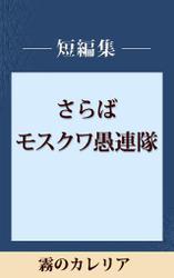 霧のカレリア 【五木寛之ノベリスク】