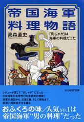 帝国海軍料理物語