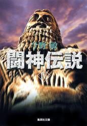 闘神伝説 IV
