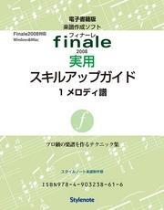 電子書籍版・フィナーレ2008実用スキルアップガイド1 入力テクニック1 メロディ譜