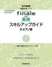 電子書籍版・フィナーレ2008実用スキルアップガイド2 入力テクニック2 ピアノ譜