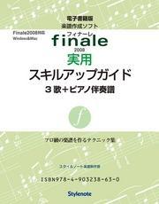電子書籍版・フィナーレ2008実用スキルアップガイド3 テクニック3 歌+ピアノ伴奏譜