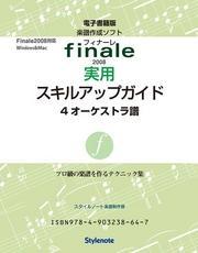 電子書籍版・フィナーレ2008実用スキルアップガイド4 テクニック4 オーケストラ譜