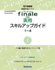 電子書籍版・フィナーレ2008実用スキルアップガイド全 プロ級の楽譜を作るテクニック集