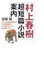 村上春樹超短篇小説案内 あるいは村上朝日堂の16の超短篇をわれわれはいかに読み解いたか