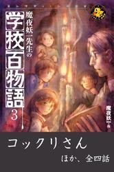 魔夜妖一先生の学校百物語3 コックリさん ほか