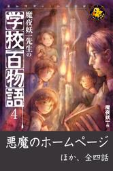 魔夜妖一先生の学校百物語4 悪魔のホームページ ほか