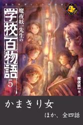 魔夜妖一先生の学校百物語5 かまきり女 ほか