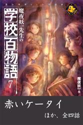 魔夜妖一先生の学校百物語7 赤いケータイ ほか