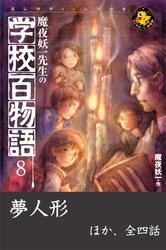 魔夜妖一先生の学校百物語8 夢人形 ほか