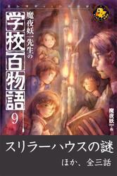 魔夜妖一先生の学校百物語9 スリラーハウスの謎 ほか