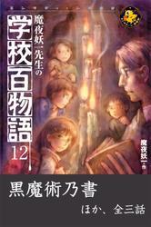 魔夜妖一先生の学校百物語12 黒魔術乃書 ほか