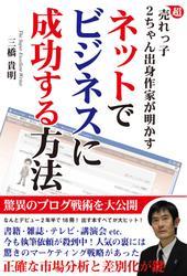 超売れっ子2ちゃん出身作家が明かす ネットでビジネスに成功する方法