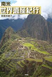 南米 世界遺産紀行