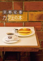 京都定番 カフェの本
