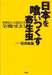 日本を喰いつくす寄生虫 特殊法人・公益法人を全廃せよ!