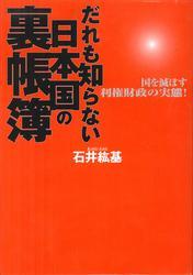 だれも知らない日本国の裏帳簿~国を滅ぼす利権財政の実態!~