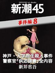 神戸・大学院生殺人事件 警察官「供述調書」全内容―新潮45 eBooklet 事件編8