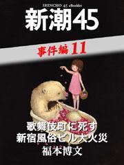 歌舞伎町に死す 新宿風俗ビル大火災―新潮45 eBooklet 事件編11