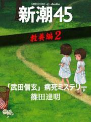 「武田信玄」病死ミステリー―新潮45 eBooklet 教養編2