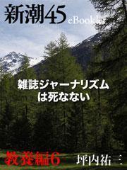 雑誌ジャーナリズムは死なない―新潮45 eBooklet 教養編6