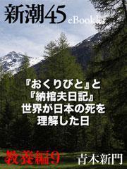 『おくりびと』と『納棺夫日記』 世界が日本の死を理解した日―新潮45 eBooklet 教養編9