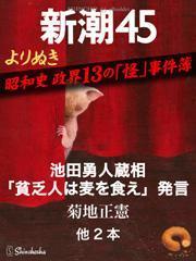 よりぬき 昭和史 政界13の「怪」事件簿―新潮45 eBooklet