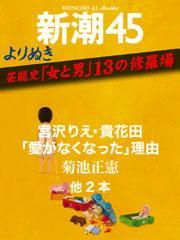 よりぬき 芸能史「女と男」13の修羅場―新潮45 eBooklet
