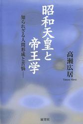 昭和天皇と帝王学 知られざる人間形成と苦悩―