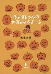 あずきちゃんのかぼちゃのまーち