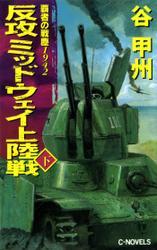 覇者の戦塵1942 反攻 ミッドウェイ上陸戦 下