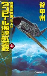 覇者の戦塵1943 ダンピール海峡航空戦 上