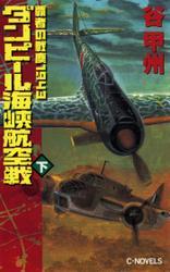 覇者の戦塵1943 ダンピール海峡航空戦 下