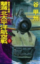 覇者の戦塵1942 撃滅 北太平洋航空戦 上